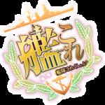 logo_kancolle